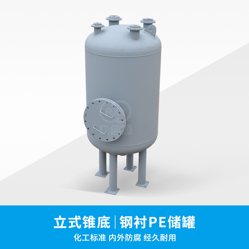 立式钢衬PE储罐