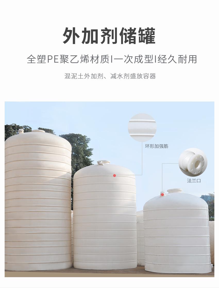 外加劑儲罐,減水劑儲罐,速凝劑儲罐,靜水劑儲罐