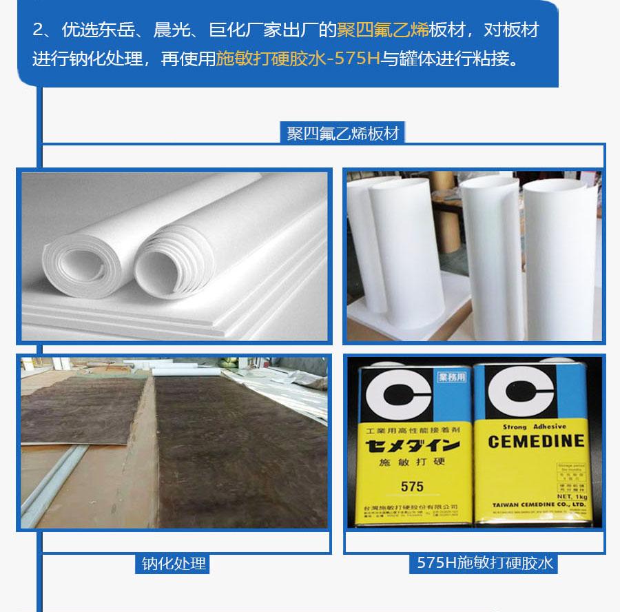 钢衬四氟储罐,化工防腐设备,耐高温,耐低温,耐腐蚀