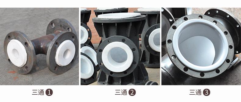钢衬管道,四氟衬里,PTFE管道,特氟龙管道,四氟三通管,四氟管件