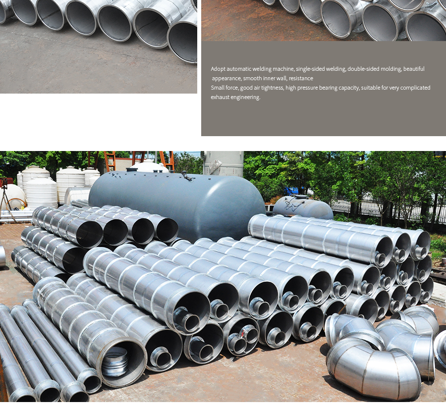 不銹鋼風管,腐蝕性氣體排風管,防腐管道,304風管,活套法蘭對接風管,仁信源風管