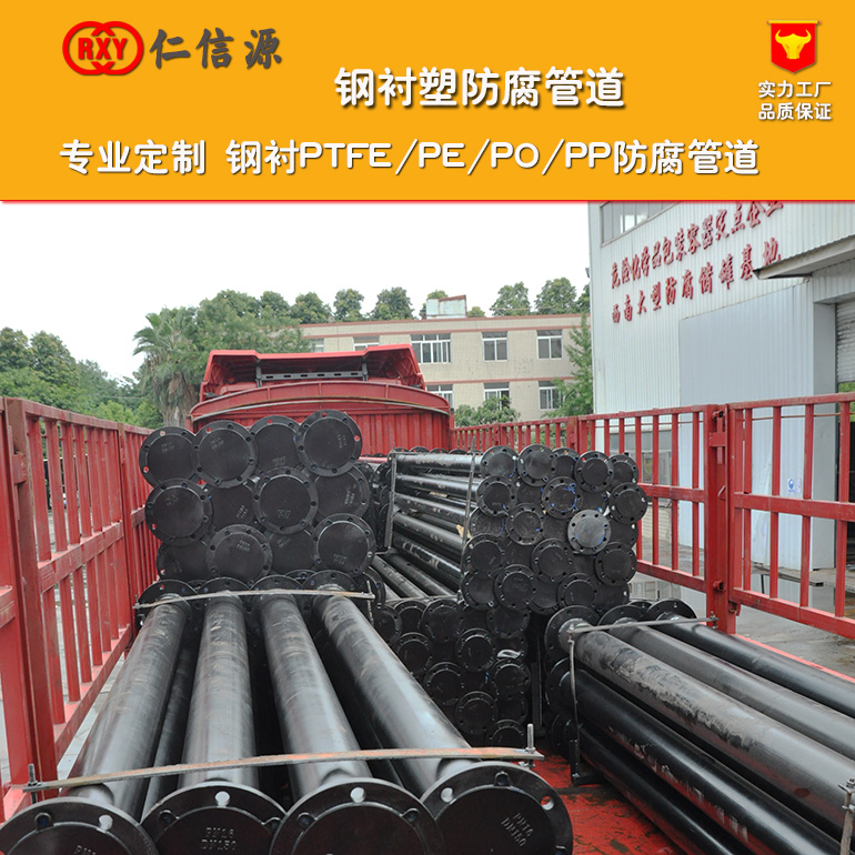 防腐管道 鋼襯塑管道 內襯PE管道