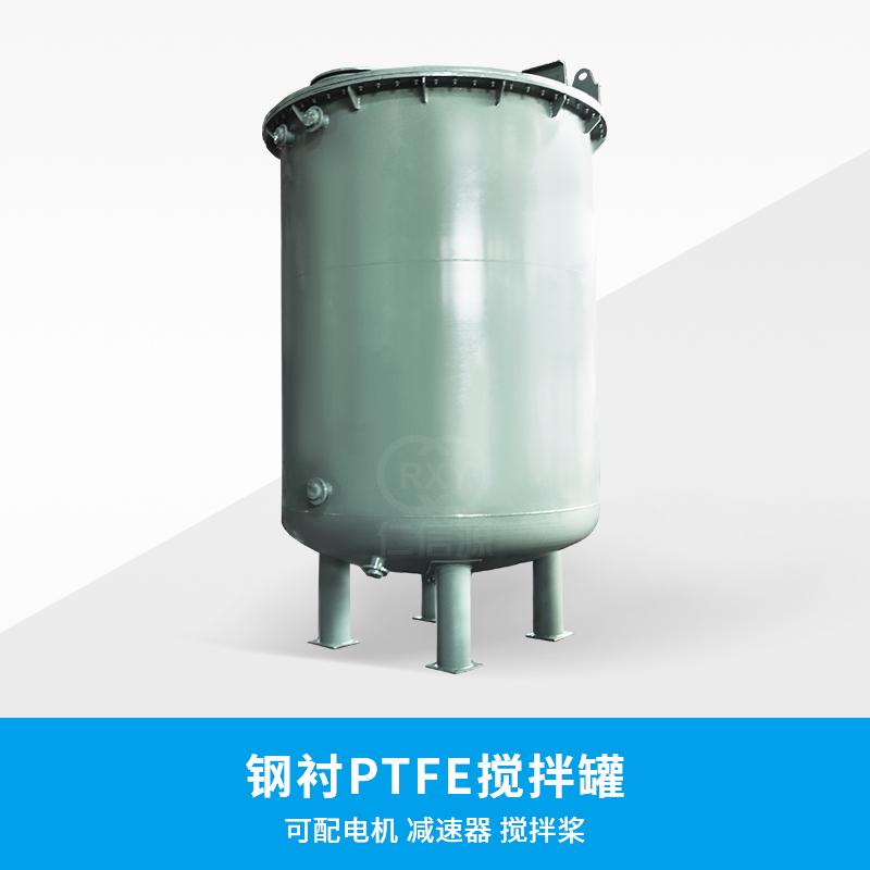 鋼襯四氟攪拌罐