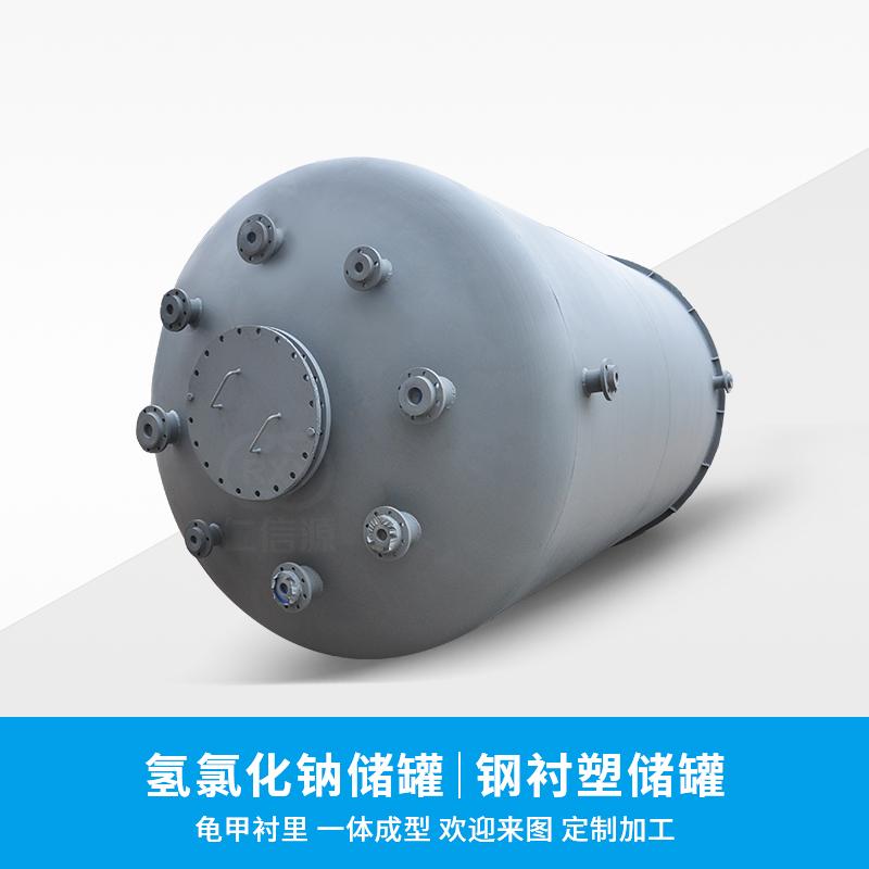 钢衬塑氢氧化钠储罐