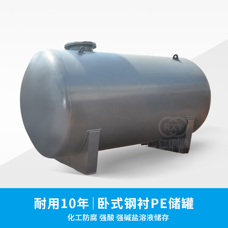 臥式鋼襯PE儲罐