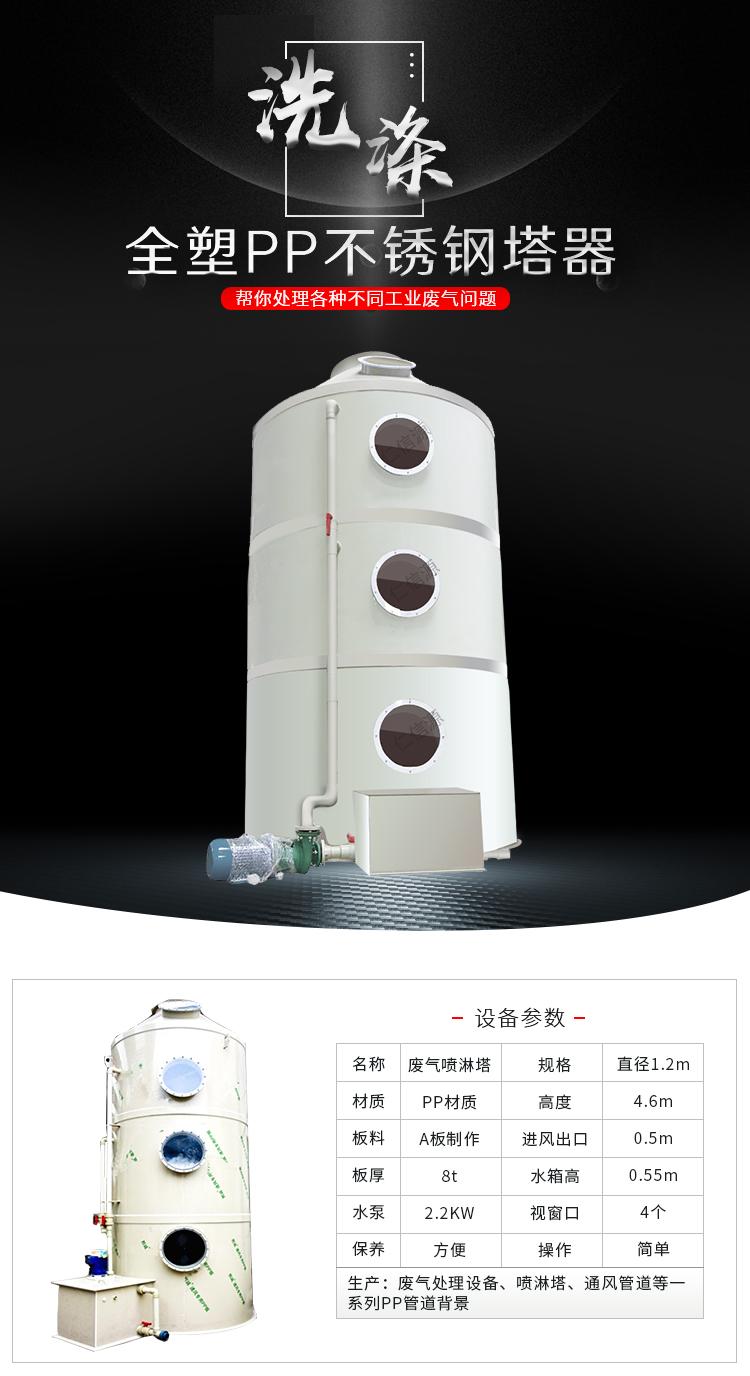 PP噴淋塔,廢氣塔,凈化塔