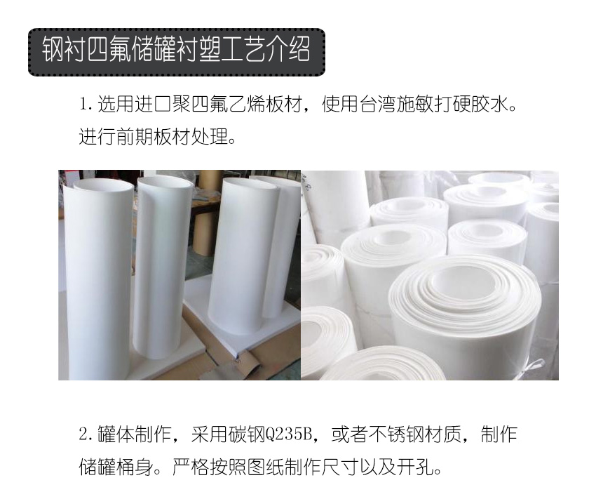 鋼襯塑,PTEE,塑料王,滾塑工藝,防腐儲罐,鋼襯四氟,耐高溫,耐腐蝕,攪拌罐