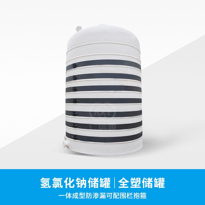 PE氢氧化钠储罐