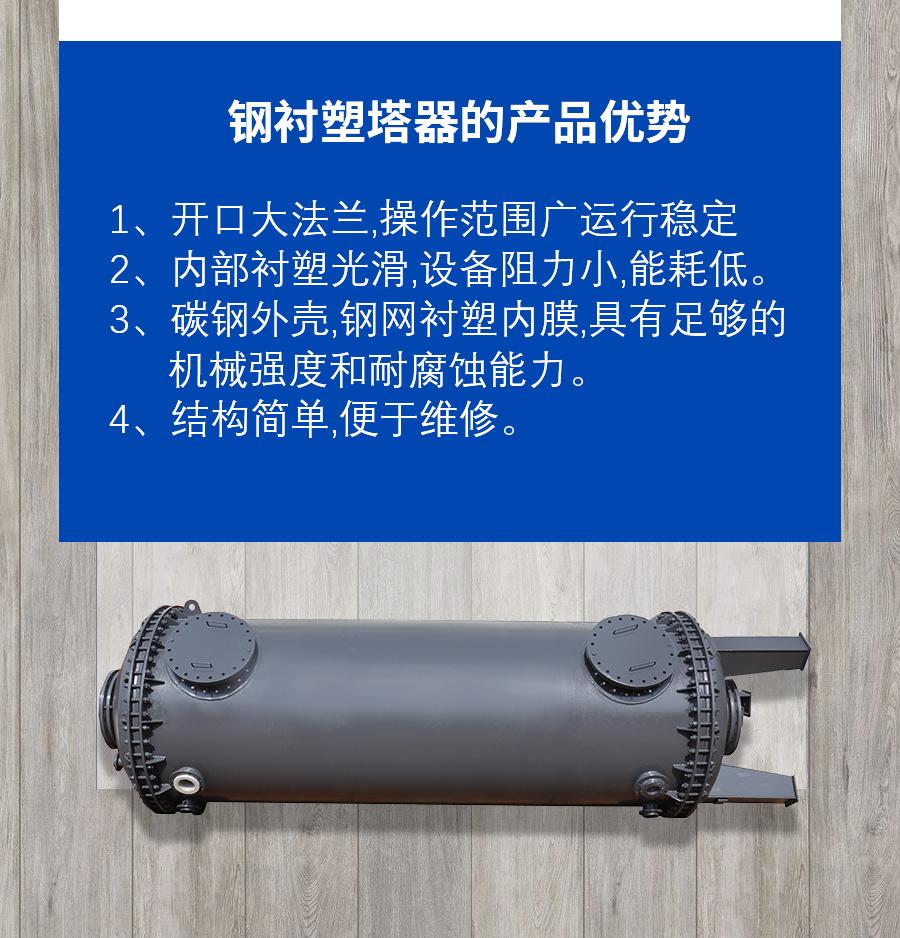 鋼襯塑塔器 鋼襯吸收塔 酸霧吸收塔 尾氣吸收塔 環保吸收塔