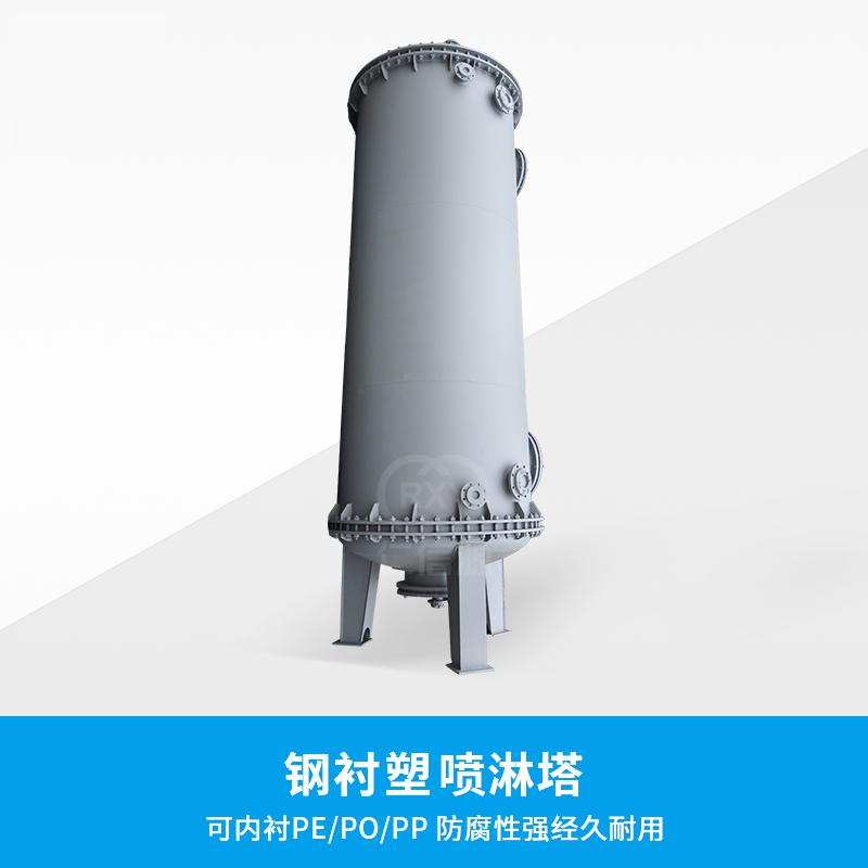 鋼襯塑噴淋塔