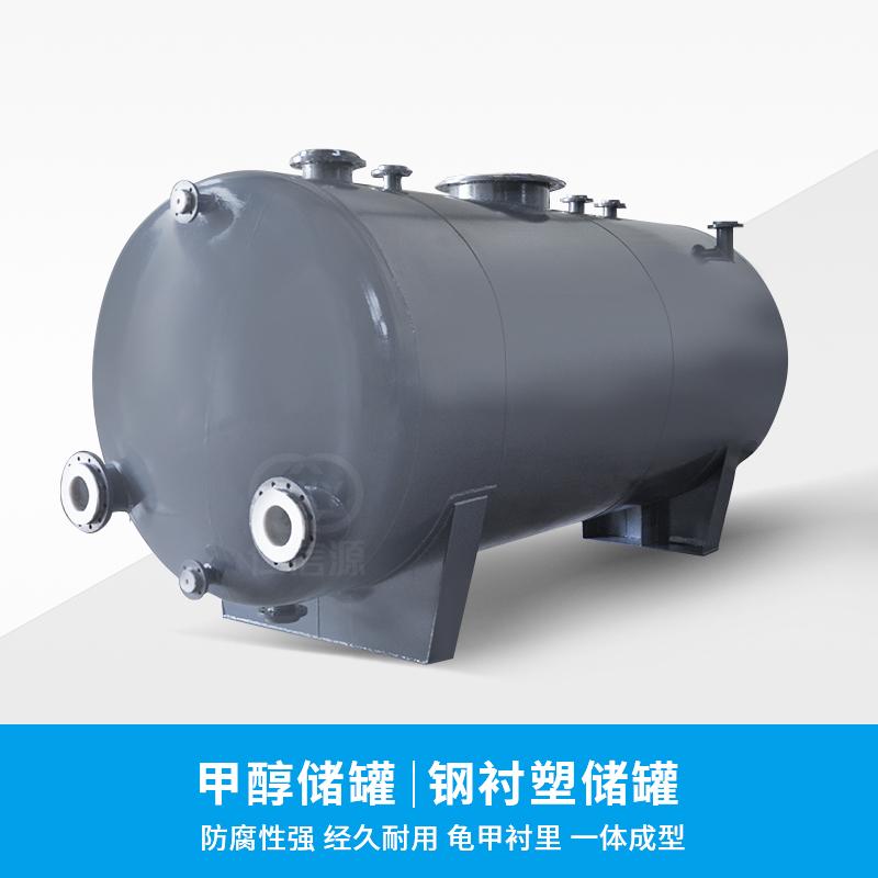 鋼襯塑甲醇儲罐