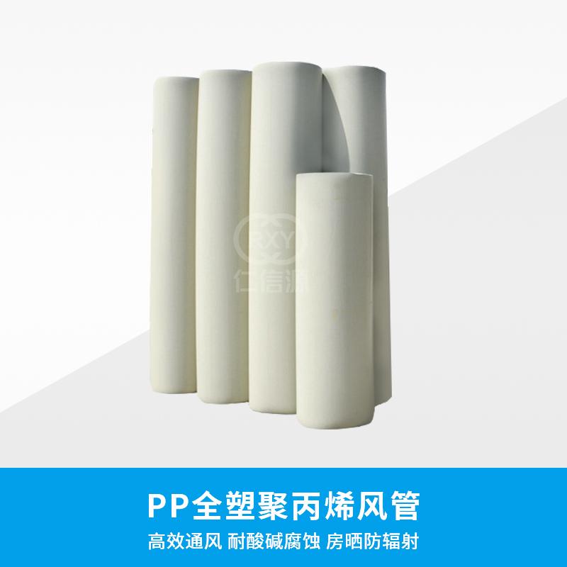 PP聚丙烯风管